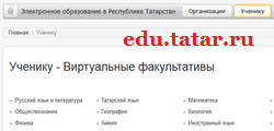 Инструкции EDU.TATAR.RU