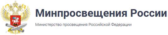 Минпросвещения РФ