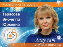 52_Татарстан_лауреат