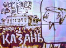 Аксёнов-фест 2019