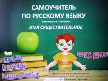 samoychtel_po_russkomy_yaziku