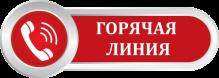 telefon_gorjachej_linii